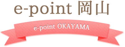 e-point岡山(イーポイント岡山)