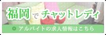 福岡でライブチャットレディの求人