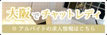 大阪・心斎橋でライブチャットレディの求人