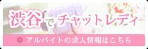 渋谷でライブチャットレディの求人